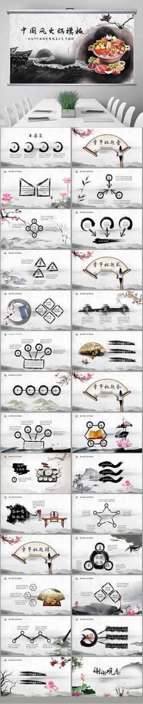 时尚美食文化火锅PPT模板