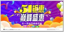 时尚弦彩五一劳动节宣传海报