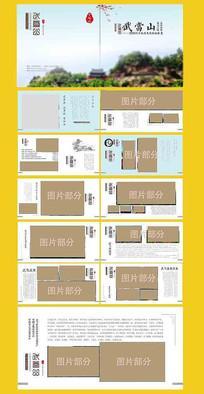 十堰武当山道教魅力景区北武堂道服旅游画册