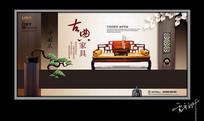 水墨风新中国风红木皇家风范海报设计