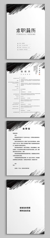 水墨中国风求职简历模板
