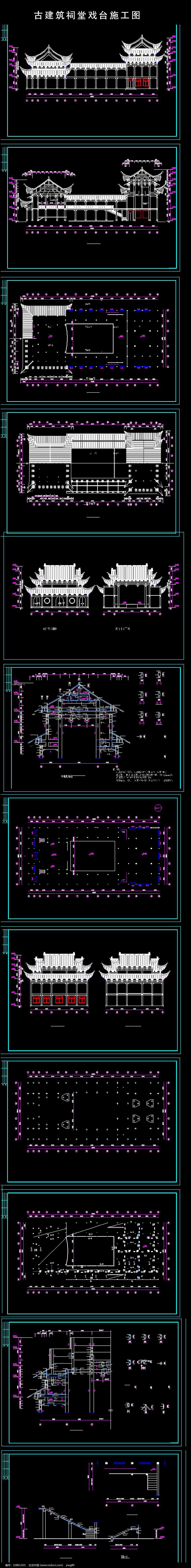 祠堂戏台建筑图纸 图片