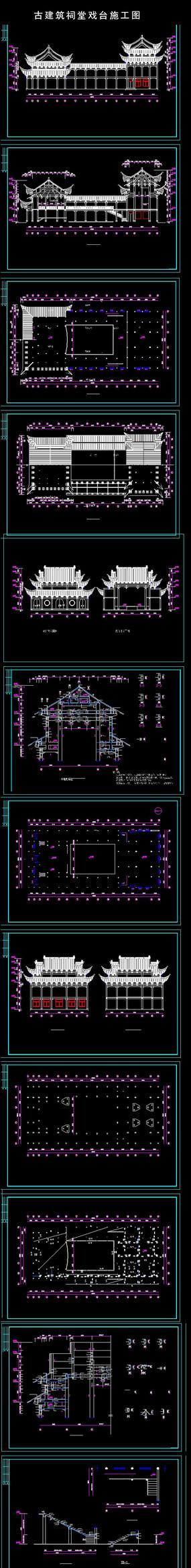 祠堂戏台建筑图纸