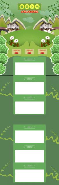 淘宝纯手绘设计首页模板