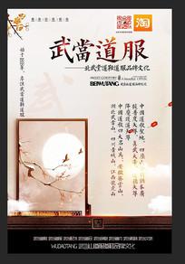 武当道教文化北武堂品牌海报