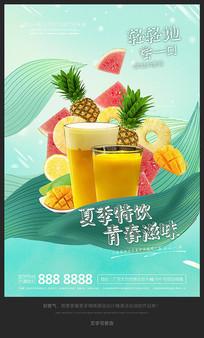 夏季饮品奶茶店鲜榨果汁海报设计