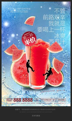 夏季饮品奶茶店鲜榨西瓜汁海报设计