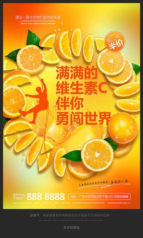 鲜榨橙汁夏日饮品海报设计