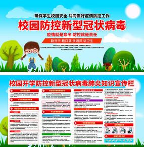 校园防控新型冠状病毒宣传栏
