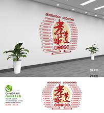 新二十四孝传统美德社区文化墙