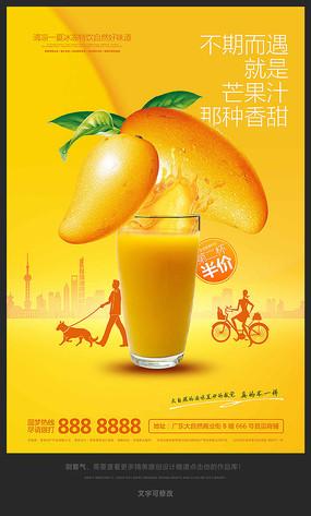 新鲜鲜榨芒果汁夏日饮品海报设计