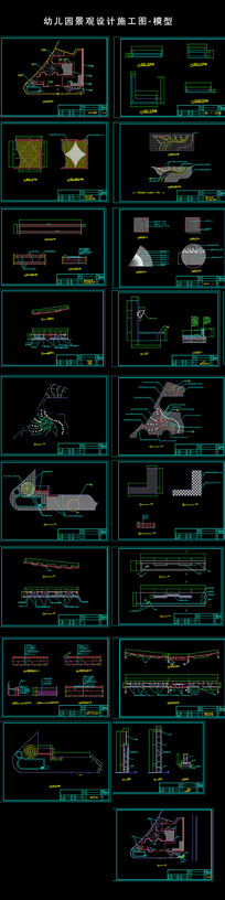 幼儿园景观设计施工图