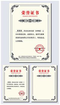 优秀员工荣誉证书模板设计