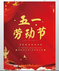原创创意红色51劳动节促销宣传活动海报