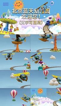 原创卡通少儿可爱飞机场景幼儿园视频模板
