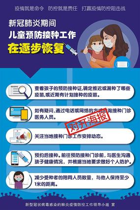 原创新冠肺炎期间儿童预防接种海报