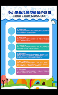 中小学幼儿园疫情防护指南展板