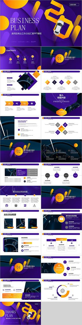 紫色商业计划书PPT模板