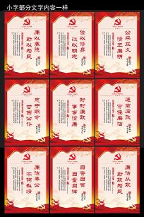 2020党建廉政文化宣传展板设计