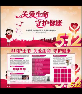 创意512护士节背景展板宣传栏设计