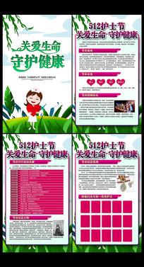 创意512护士节宣传海报挂画设计