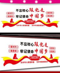 党建党员会议室宣传文化墙