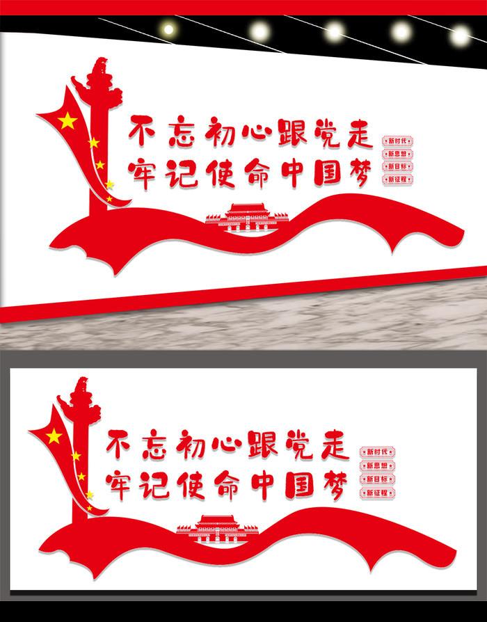党建活动室党建文化墙设计图片