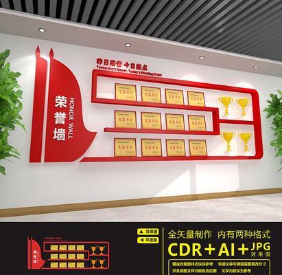 党建宣传荣誉室荣誉墙