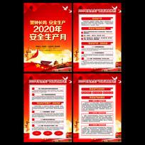 大气2020年安全生产月挂图