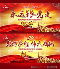 大气红色七一建党99周年展板背景
