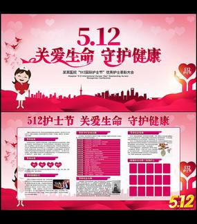 粉色创意512护士节背景展板宣传栏设计