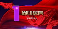 高端大气红色企业1周年庆典活动展板