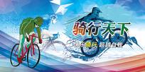 高端大气蓝色骑行天下海报