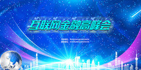 高端大气蓝色企业互联网金融高峰会展板