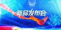 高端大气蓝色企业新品发布会活动展板