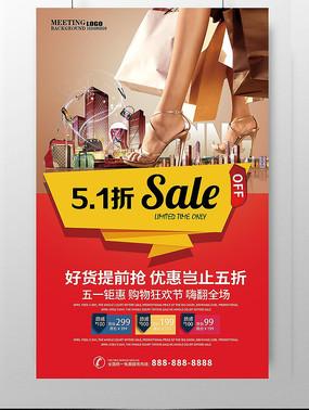 高端商场活动五一促销海报