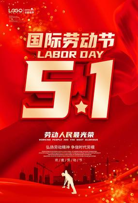 红色大气五一海报