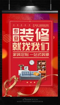 红色大气一站式家装公司装修海报
