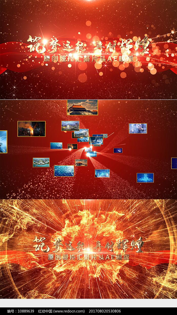 红色震撼图片汇聚开场片头AE模板图片