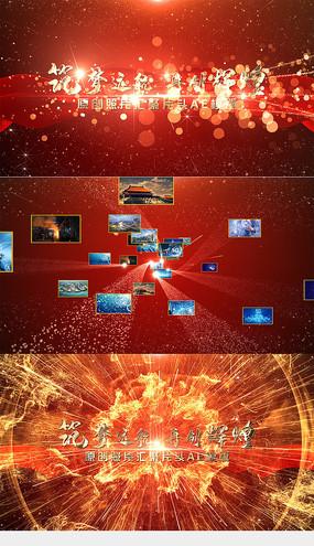 红色震撼图片汇聚开场片头AE模板
