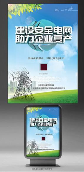 建设安全电网海报
