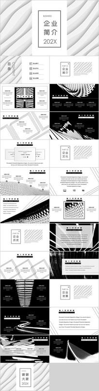 简约大气企业简介公司介绍PPT模板