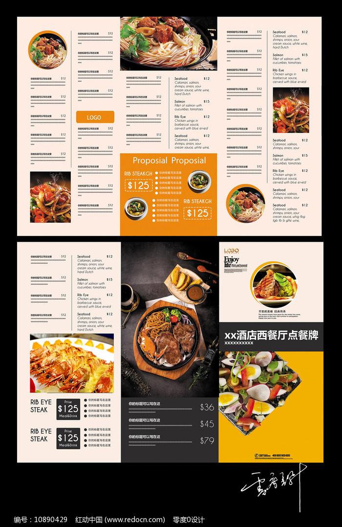简约高档餐厅价目表折页图片