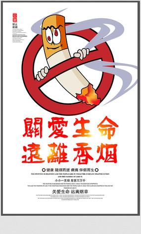 简约禁烟海报设计