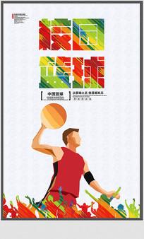 简约校园篮球宣传海报设计