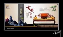精典新中式红木家具展板设计