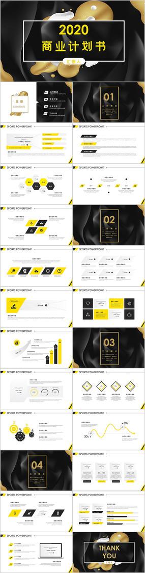 金色大气商业计划书商务计划书PPT模板