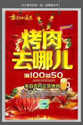 烤肉宣传海报psd设计素材