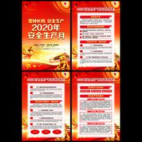 企业2020年安全生产月展板设计