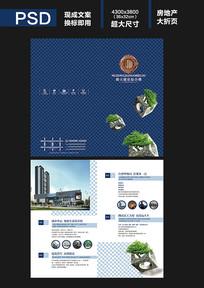 商业地产折页设计